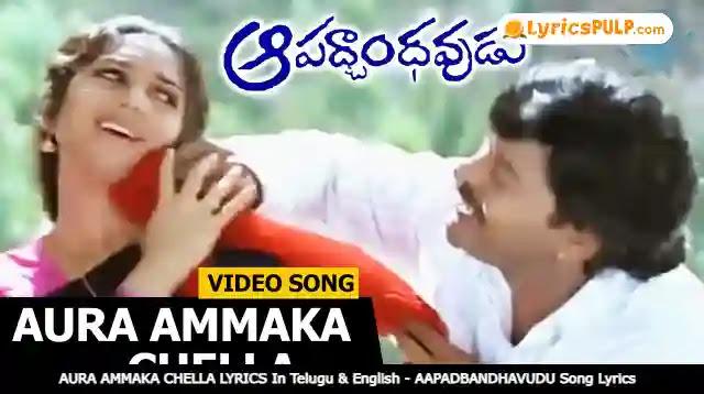 AURA AMMAKA CHELLA LYRICS In Telugu & English - AAPADBANDHAVUDU Song Lyrics
