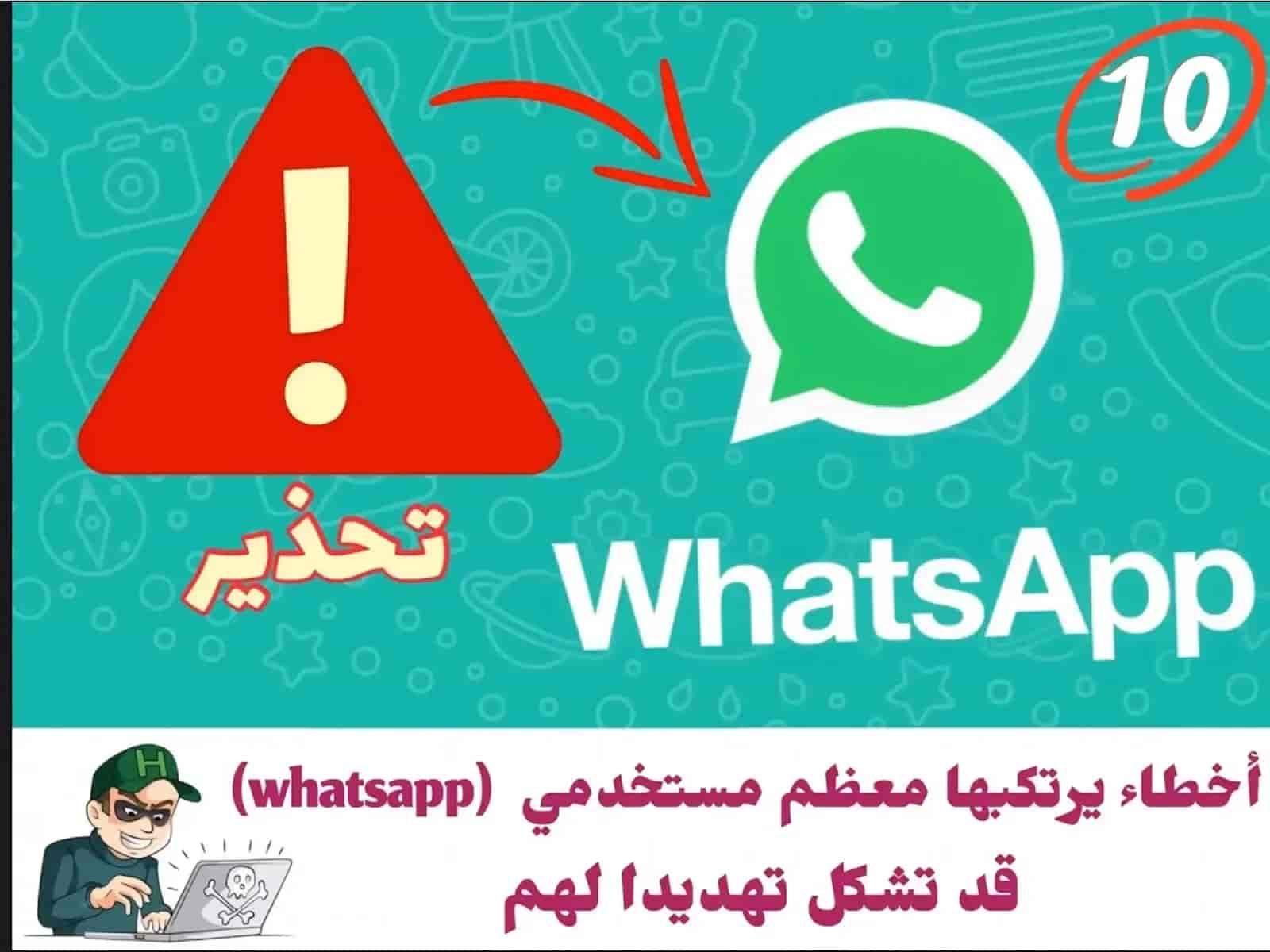 10 أخطاء يرتكبها معظم مستخدمي تطبيق (WhatsApp) :