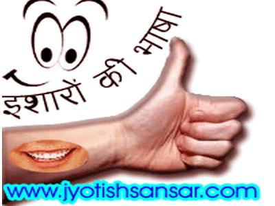 isharo ki bhasha ka matlab hindi jyotish me