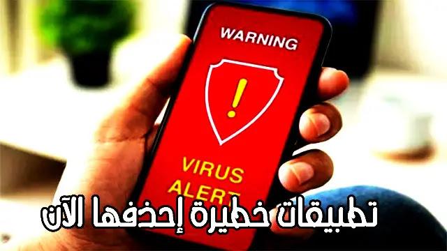 تطبيقات خطيرة إحذفها الآن!!  تسرق كلمات مرور الفيسبوك