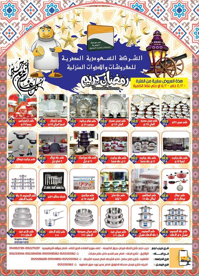 عروض عالم ماركت الزقازيق من 20 ابريل حتى 20 مايو 2020 رمضان كريم