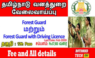 tamilnadu forest guard recruitment apply online