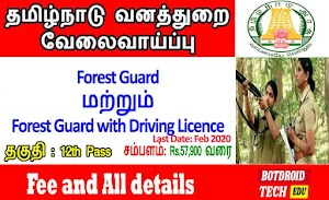 TNFUSRC TN Forest Guard Recruitment 2020 | Notification and Apply Online