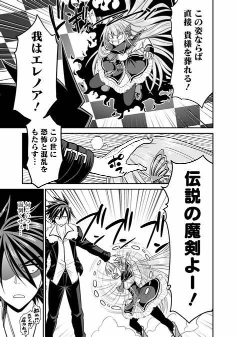 Chapter 6 2 Kujibiki Tokushou Musou Harem Ken Raw
