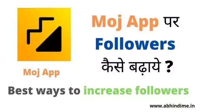 Moj App पर Followers कैसे बढ़ाये ?
