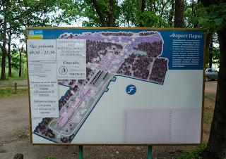 Графское. Гостинично-оздоровительный центр «Форест-Парк». План-схема
