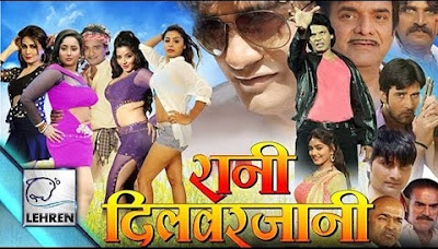 Rani DilWar Jani -Bhojpuri Movie Satr casts, News, Wallpapers, Songs & Videos