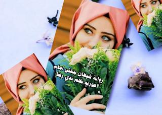 رواية شيطان ينحنى امام حوريه كاملة بقلم ندي رضا تحميل pdf