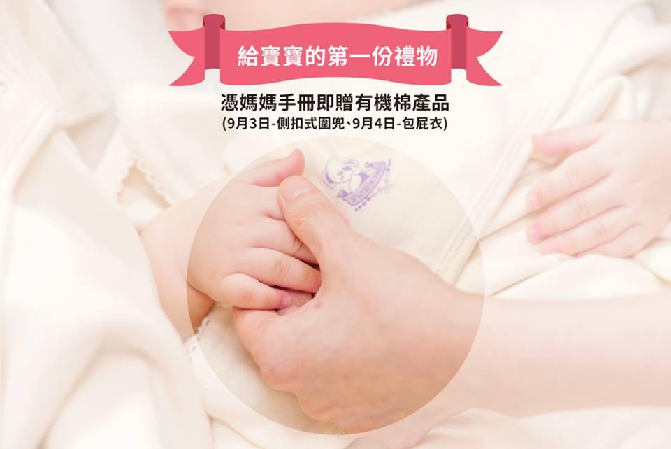🎉給寶寶的第一份禮物🎁