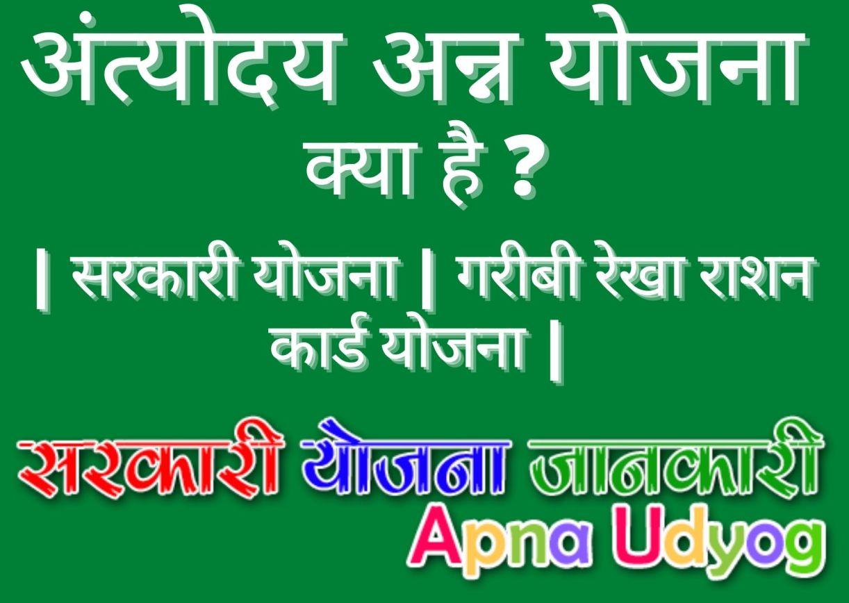 अंत्योदय अन्न योजना क्या है ?(What is Antyodaya Anna Yojana?) | सरकारी योजना | गरीबी रेखा राशन कार्ड  योजना |
