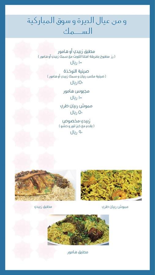 منيو مطعم بيت بزه
