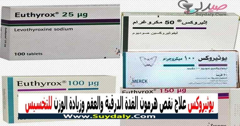 يوثيروكس أقراص Euthyrox Tablete علاج نقص هرمون الغدة الدرقية وعلاج العقم وزيادة الوزن للتخسيس الجرعة والسعر في 2021