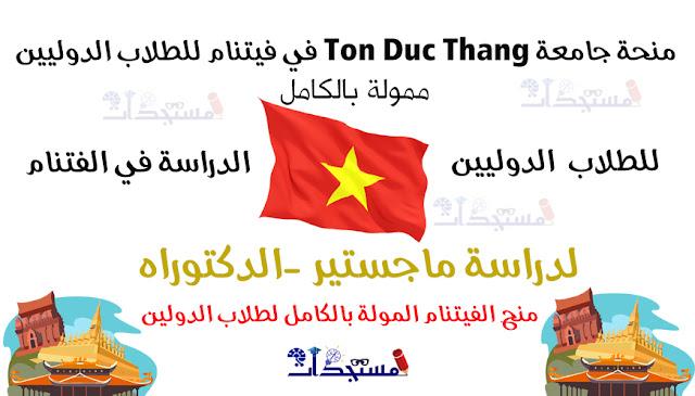 منحة جامعة Ton Duc Thang في فيتنام للطلاب الدوليين - ممولة بالكامل