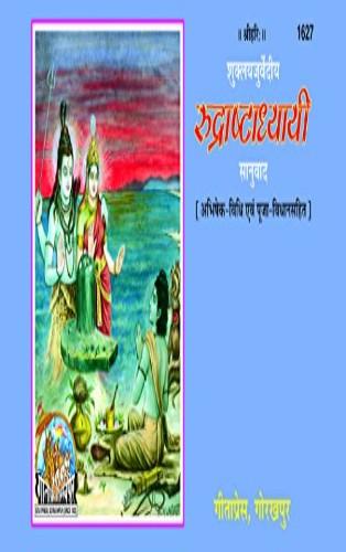 रुद्राष्टाध्यायी   Rudrashtadhyayi