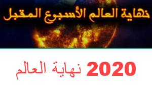 نهاية العالم 2020