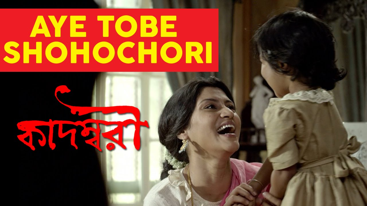 Ay Tobe Sohochori Lyrics ( আয় তবে সহচরী ) - Rabindra Sangeet