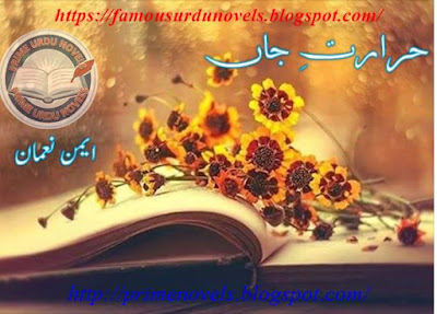 Hararat e jan novel by Aymen Nauman Episode 1 & 2 pdf