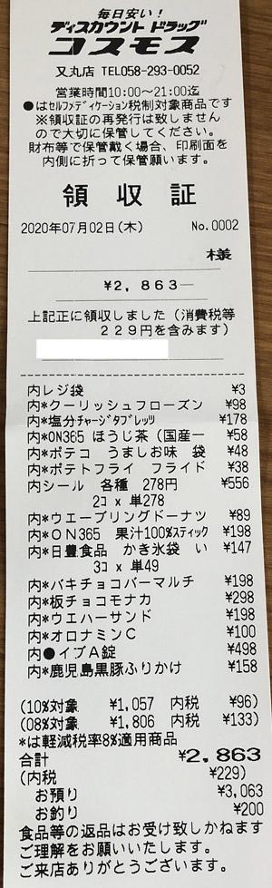 コスモス 又丸店 2020/7/2 のレシート