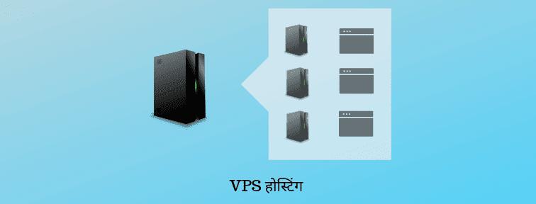 VPS Hosting in Hindi