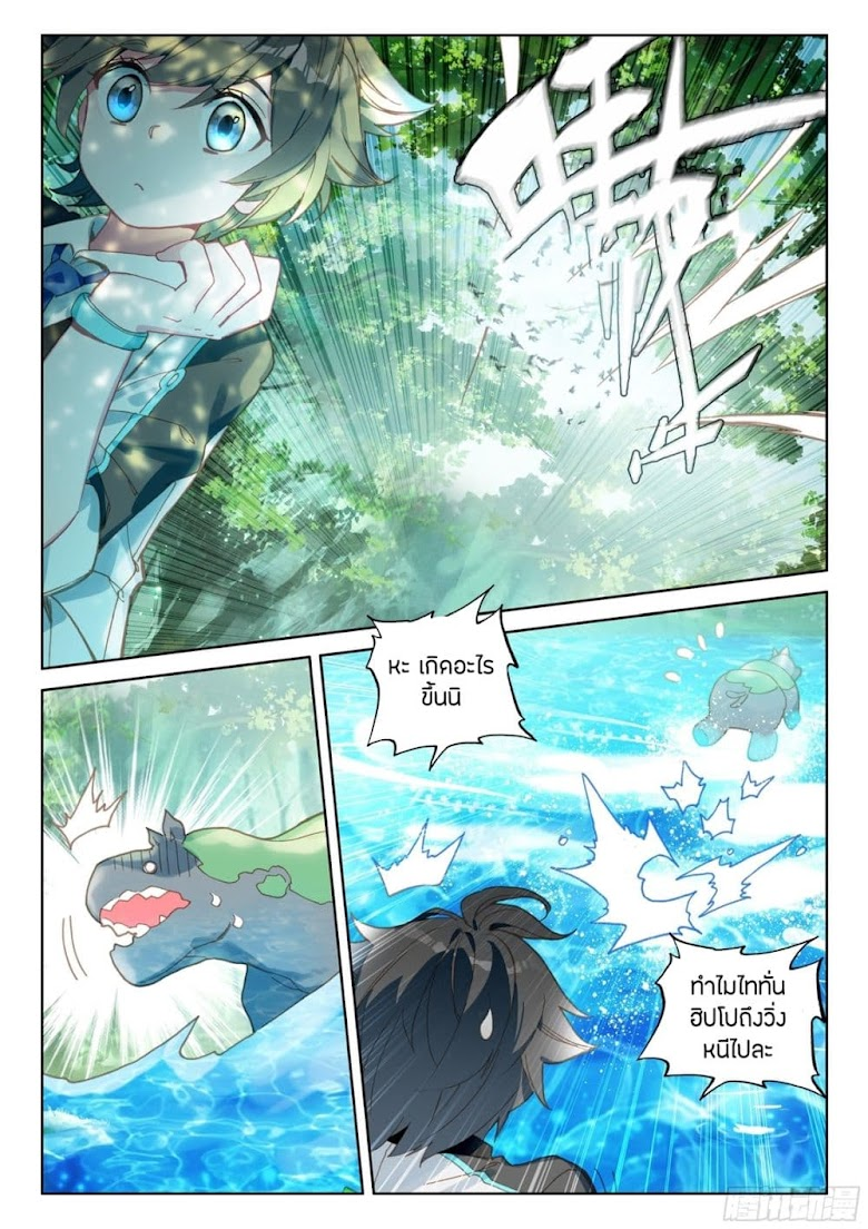Douluo Dalu IV - หน้า 13