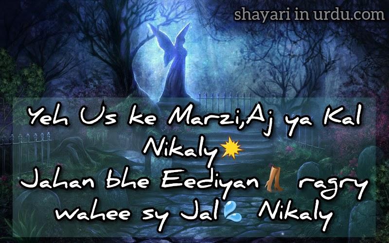 Two Line Sad Shayari - Yeh Us Ke Marzi Aj Ya Kal Nikaly