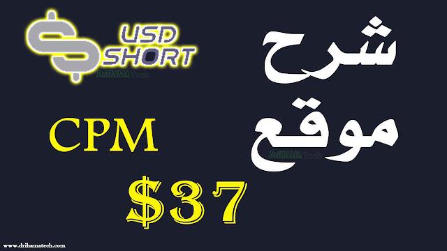 شرح الربح من اختصار الروابط UsdShort