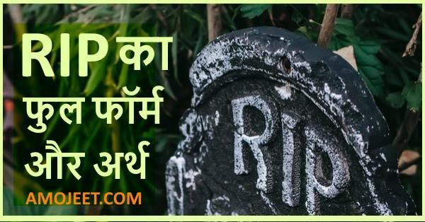 rip-ka-matlab-rip-ka-full-form-rip-meaning-in-hindi