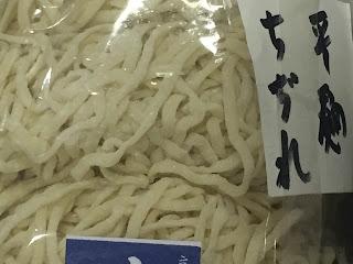 平麺縮れ麺
