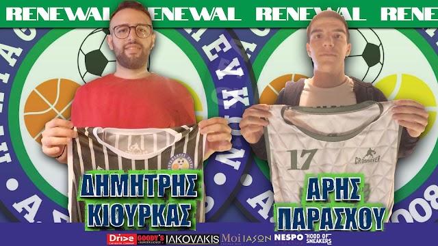 Δημήτρης Κιούρκας και Άρης Παράσχου ανανέωσαν τη συνεγασία με τους Πρωταθλητές Πεύκων. Δεν συνεχίζει ο Παναγιώτης Τσιπίδης.