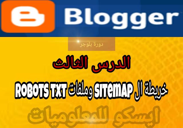 خريطة ال sitemap وملفات robots txt