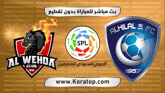 بث مباشر مباراة الهلال والوحدة في الدوري السعودي 8-3-2019