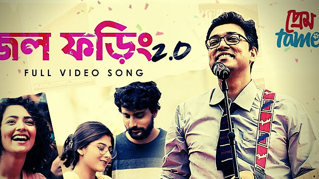 Jawl Phoring 2.0 Lyrics Anupam Roy