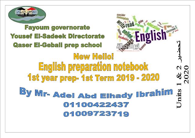 دفتر تحضير منهج الصف الأول الإعدادى ترم اول كاملاً مستر عادل عبد الهادى