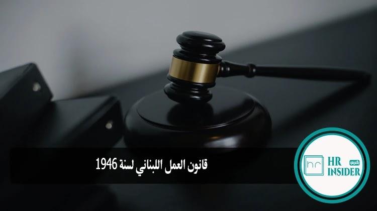 تحميل قانون العمل اللبناني لسنة 1946
