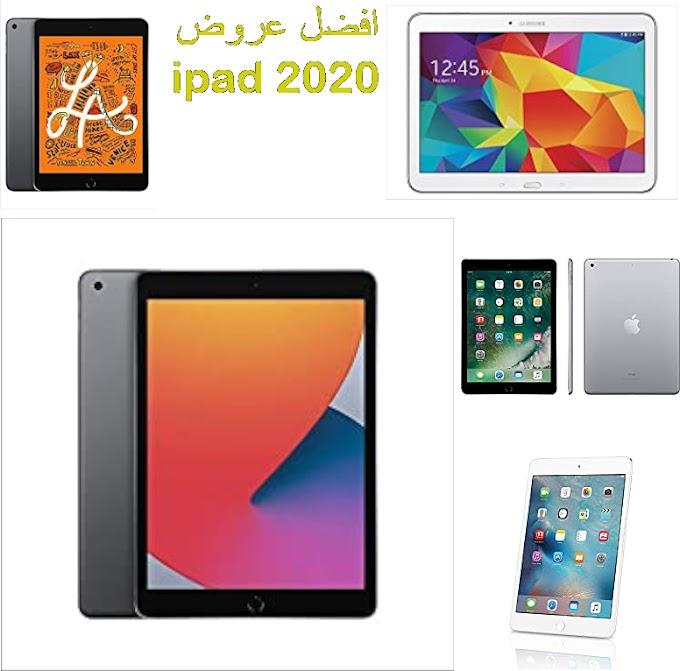 عروض على أحدث خمس انواع iPad وخصومات رهيبه