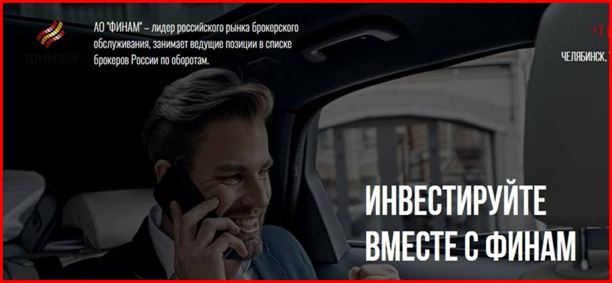 """Мошеннический сайт finam74.ru – Отзывы? Брокер АО """"ФИНАМ"""" мошенники! Информация"""