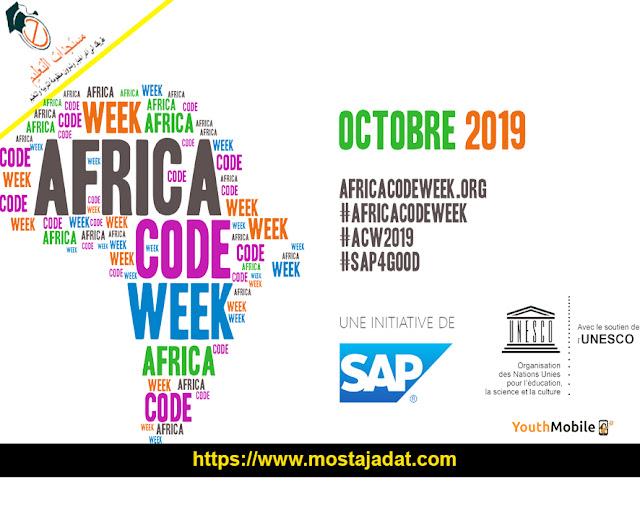 حصول بلادنا على المرتبة الأولى في أسبوع البرمجة في افريقيا Africa Code Week
