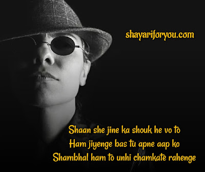 Best attitude shayari / English attitude shayari / hindi attitude shayari /shayari photo /shayari image