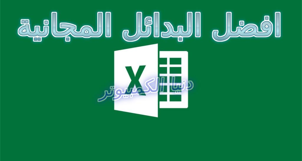 microsoft excel download microsoft excel 2010 microsoft excel مجانا microsoft excel للكمبيوتر microsoft excel شرح microsoft excel تحميل microsoft excel تنزيل microsoft excel تحميل مجاني