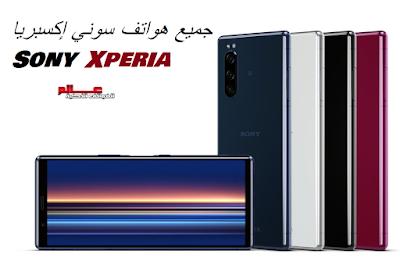 جميع هواتف الذكية سوني إكسبريا Sony Xperia   جميع هواتف لشركة سوني Sony Mobile جميع جوالات/موبايلات سوني إكسبريا Sony Xperia
