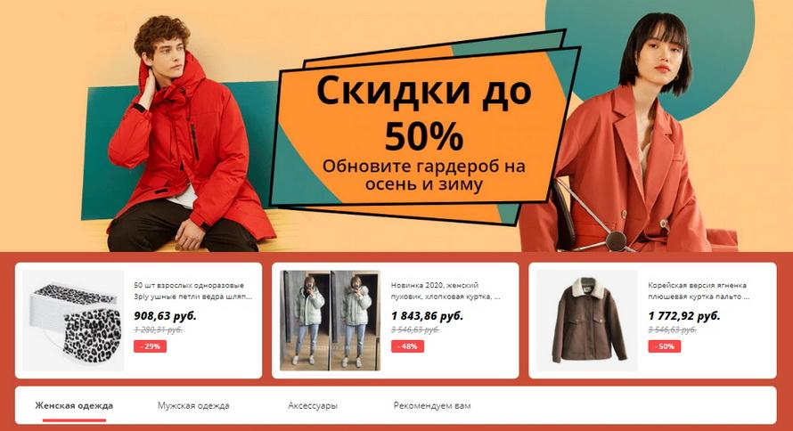 Обновите гардероб на осень и зиму со скидками до 50% Женская и Мужская одежда Аксессуары