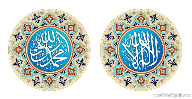 Kaligrafi digital la ilaha illallah muhammadur rasulullah