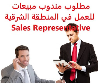 Sales representative is required to work in the eastern region  To work in the eastern region  Academic qualification: not required  Experience: Having previous experience working in the field He must have a car to work on He must not be more than 30 years old Having experience in the field of communications and sales To have a valid residence permit and transfer of sponsorship  Salary: to be determined after the interview