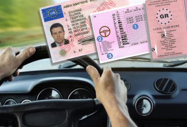 Εξαρθρώθηκε οργανωμένο εγκληματικό δίκτυο που δραστηριοποιούνταν στη έκδοση αδειών οδήγησης