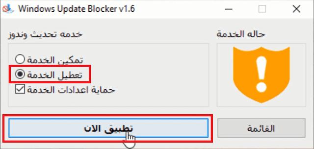 برنامج إيقاف تحديثات ويندوز 10