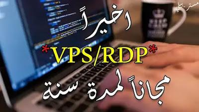 بالاثبات | طريقة الحصول علي VPS / RDP مجانا لمدة عام كامل