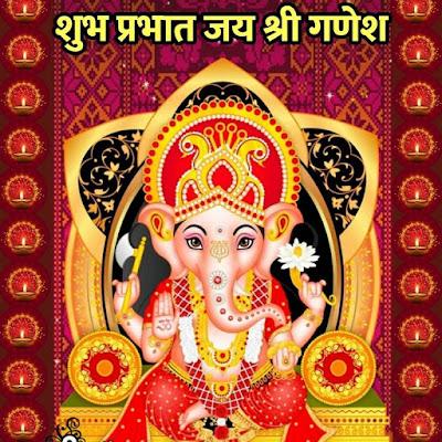 Ganpati Bappa Good Morning Images and Status in Hindi