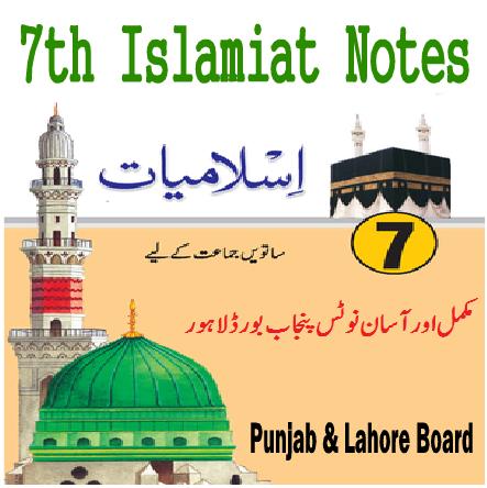 7th Islamiat Notes
