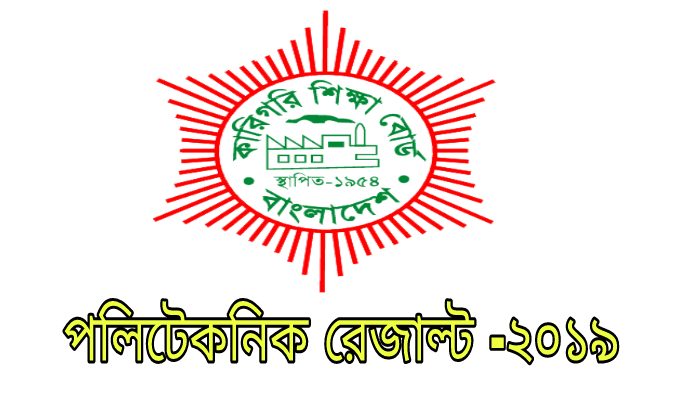 Polytechnic Diploma in Engineering Result 2019 | Technicalbd.info