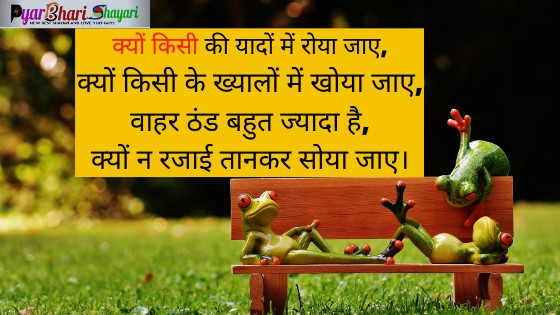 Funny Shayari In Hindi For Girlfriend